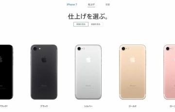 iPhone 7のリアパネル