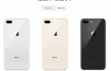 iPhone 8のカラバリは3色
