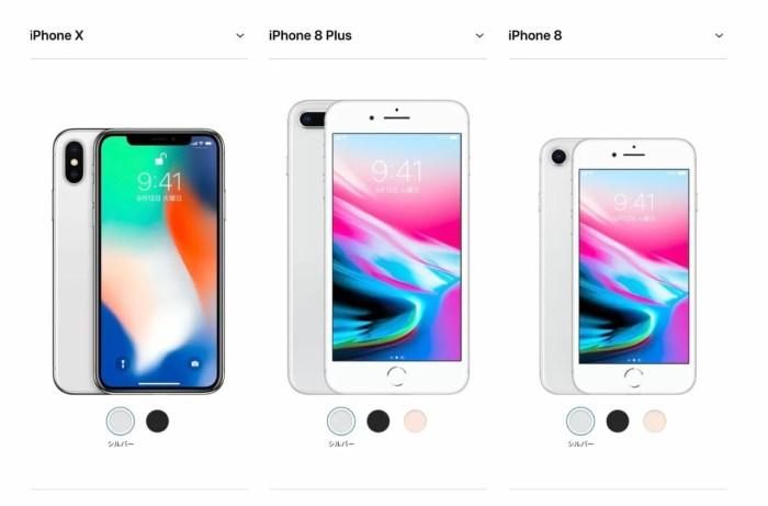 2017年のiPhoneは3モデル