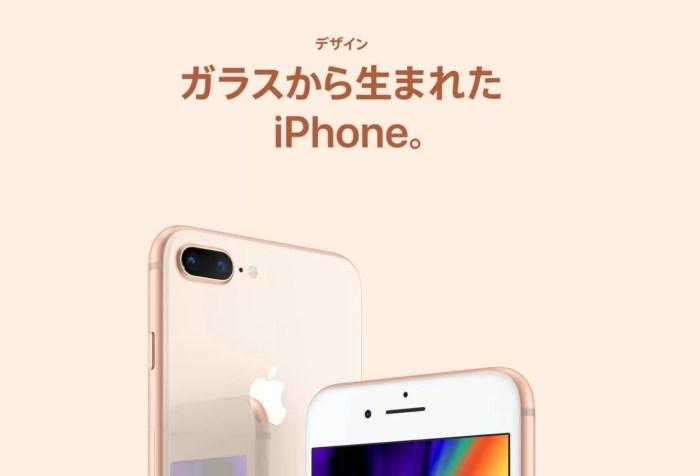 筐体がガラス製となったのはiPhone 8のと特徴