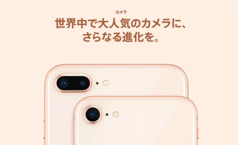 iPhone 8 Plusはデュアルカメラ