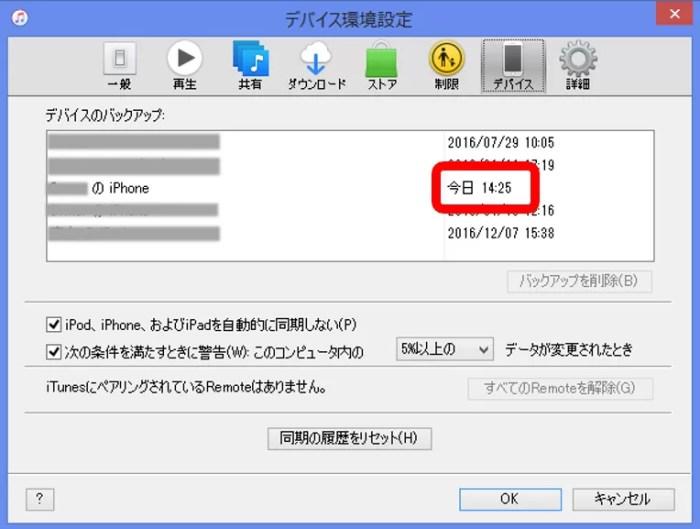 iTunesでバッグアップが出来ているか確認する画面