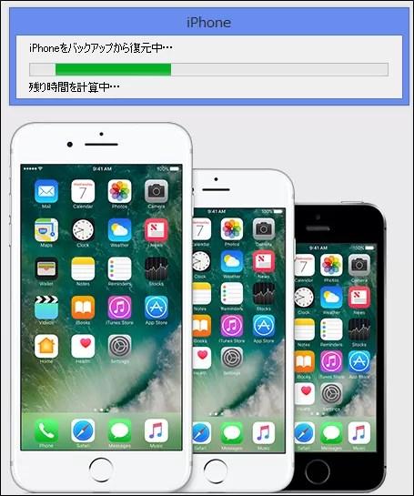iPhone復元中の画面