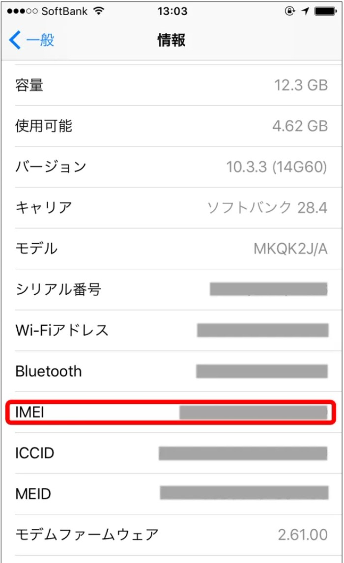 iPhoneでIMEIを確認する画面