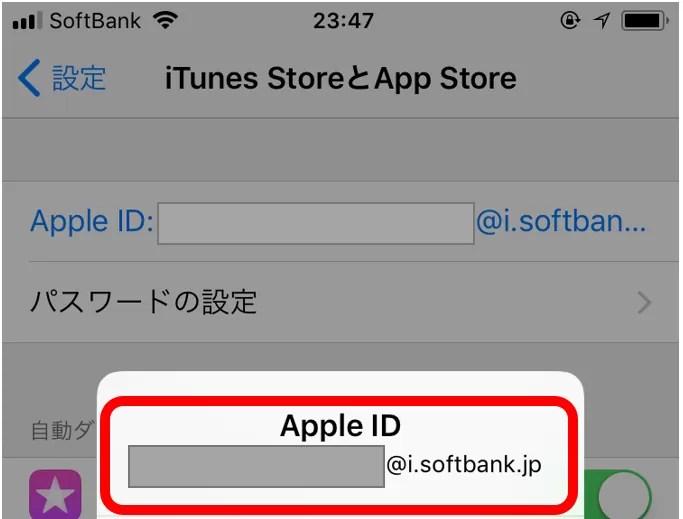Apple IDに登録しているキャリアメールが表示された