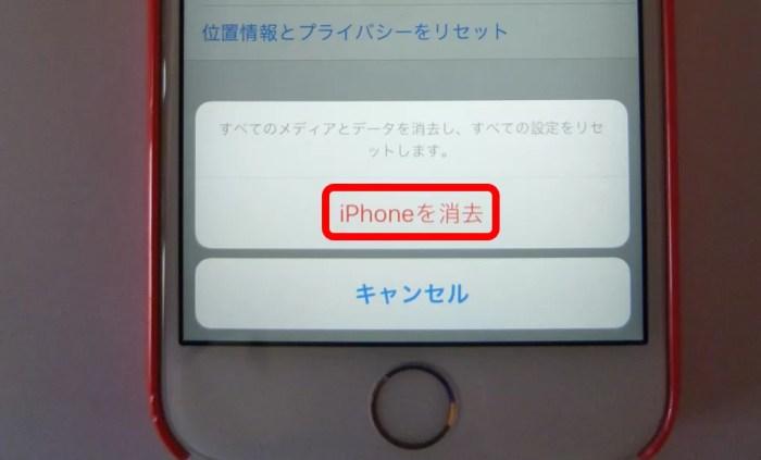 iPhone 6sの消去の画面