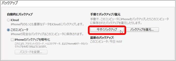 iTunesでiPhone 6sをバックアップ