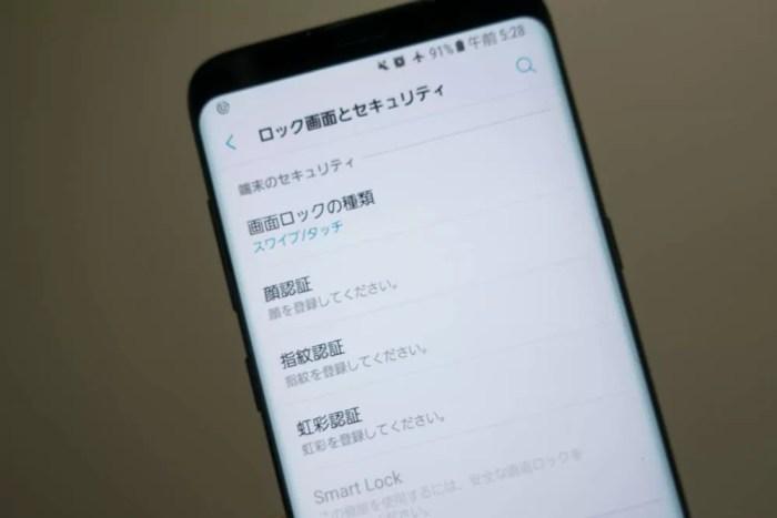Galaxy S8の生体認証は3種類