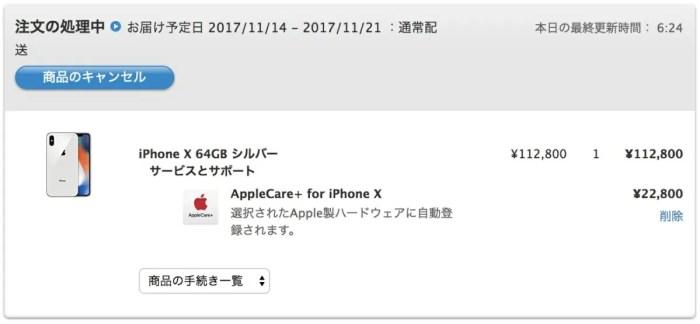 iPhone Xオーダー結果