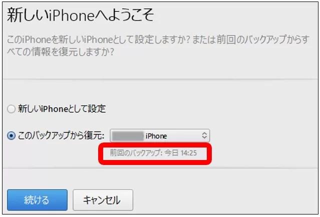 新しいiPhoneへようこその画面
