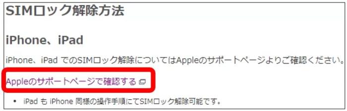 Appleのサポートページを見る