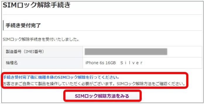 SIMロック解除手続き完了の画面