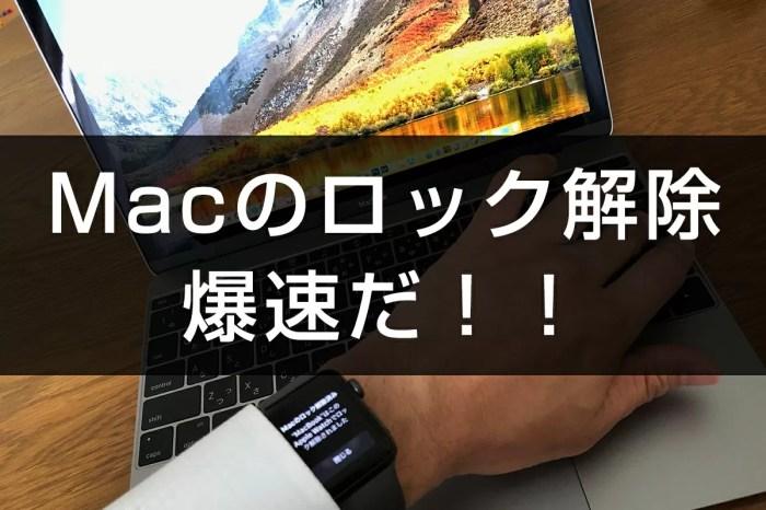 Macのロック解除