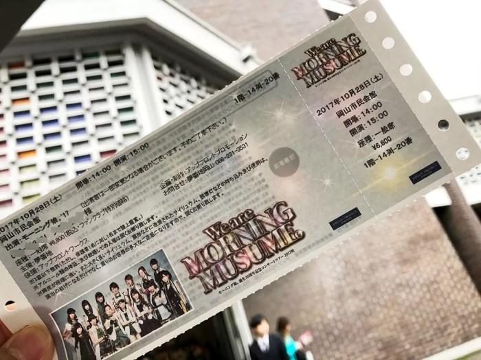 モーニング娘。誕生20周年記念コンサートツアー2017秋~We are MORNING MUSUME。~
