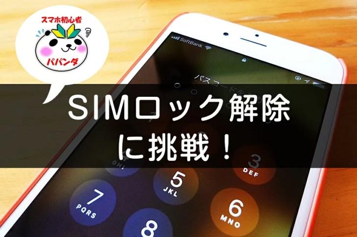 【SoftBank】SIMロック解除を無料でやる方法は?自分でiPhone 6sの ...