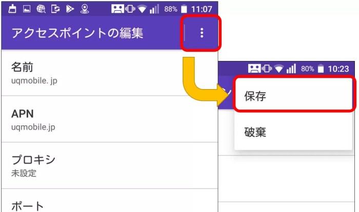UQ mobileのAPN設定:入力が完了したら保存しよう