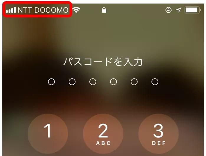 NTT DOCOMOの表示になった