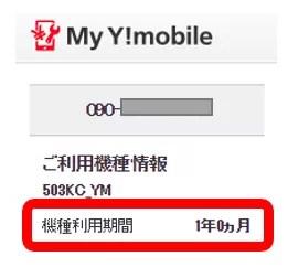 Y!mobile(ワイモバイル)でDIGNO Eを使い始めて1年