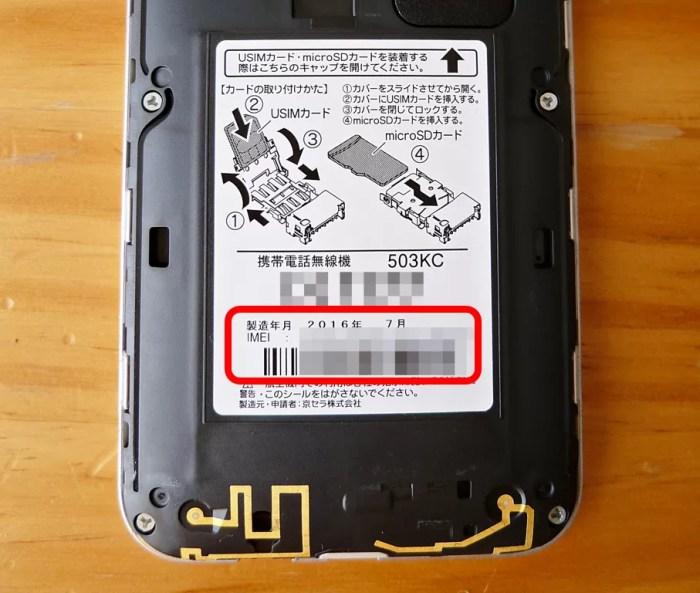 DIGNO Eの背面カバーを開けるとIMEI番号登場