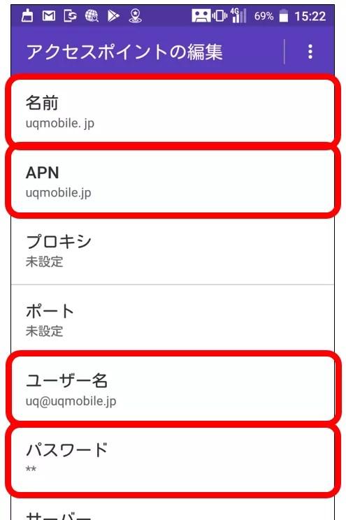 UQ mobileのAPN設定:各項目の入力はこんな感じ