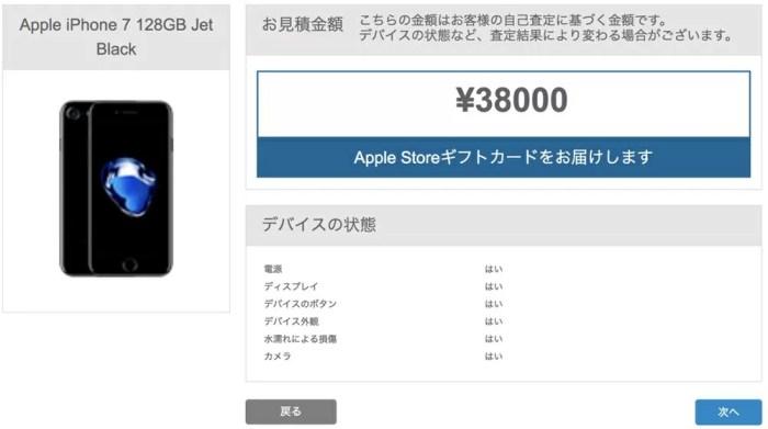 Appleの査定金額