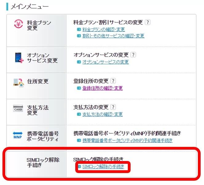 マイY!mobile(ワイモバイル)SIMロック解除手続きのコーナー