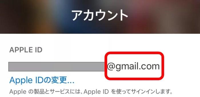 無事、変更後のGmailにApple IDが切り替わった