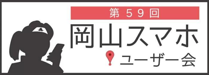 第59回岡スマ