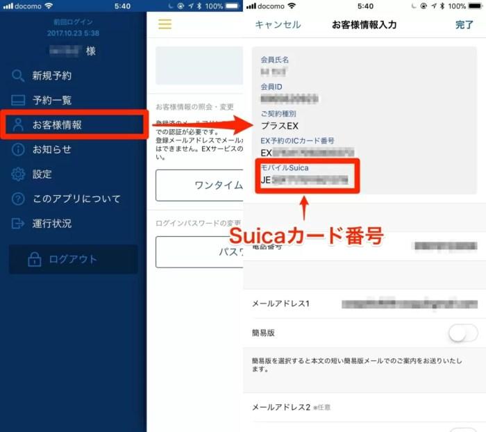 エクスプレス予約・スマートEXで使えるSuicaは『1つ』だけ
