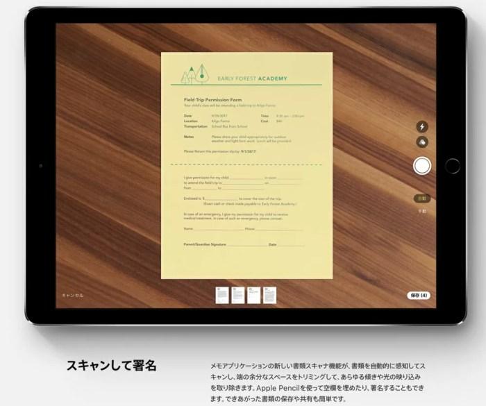 iOS 11の書類をスキャン機能