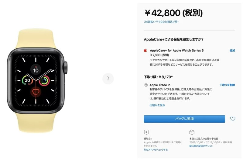 購入時のApple Trade IN申込み