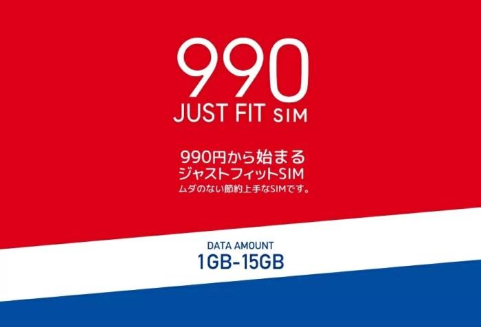 【格安SIM比較】990ジャストフィットSIM