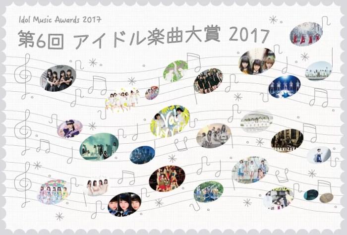 アイドル楽曲大賞2017