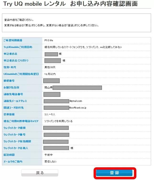 【トライアル】Try UQ mobile レンタル お申し込み内容確認画面