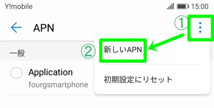 Y!mobileのAPN設定:新しいAPN