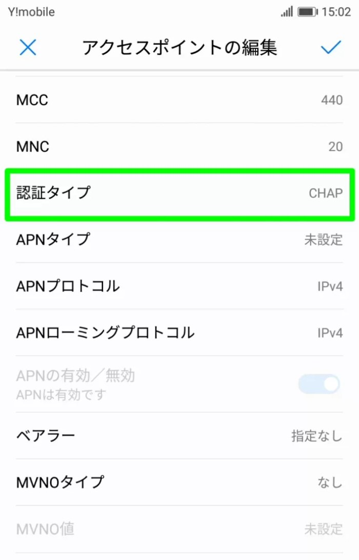 Y!mobileのAPN設定:各項目つづき