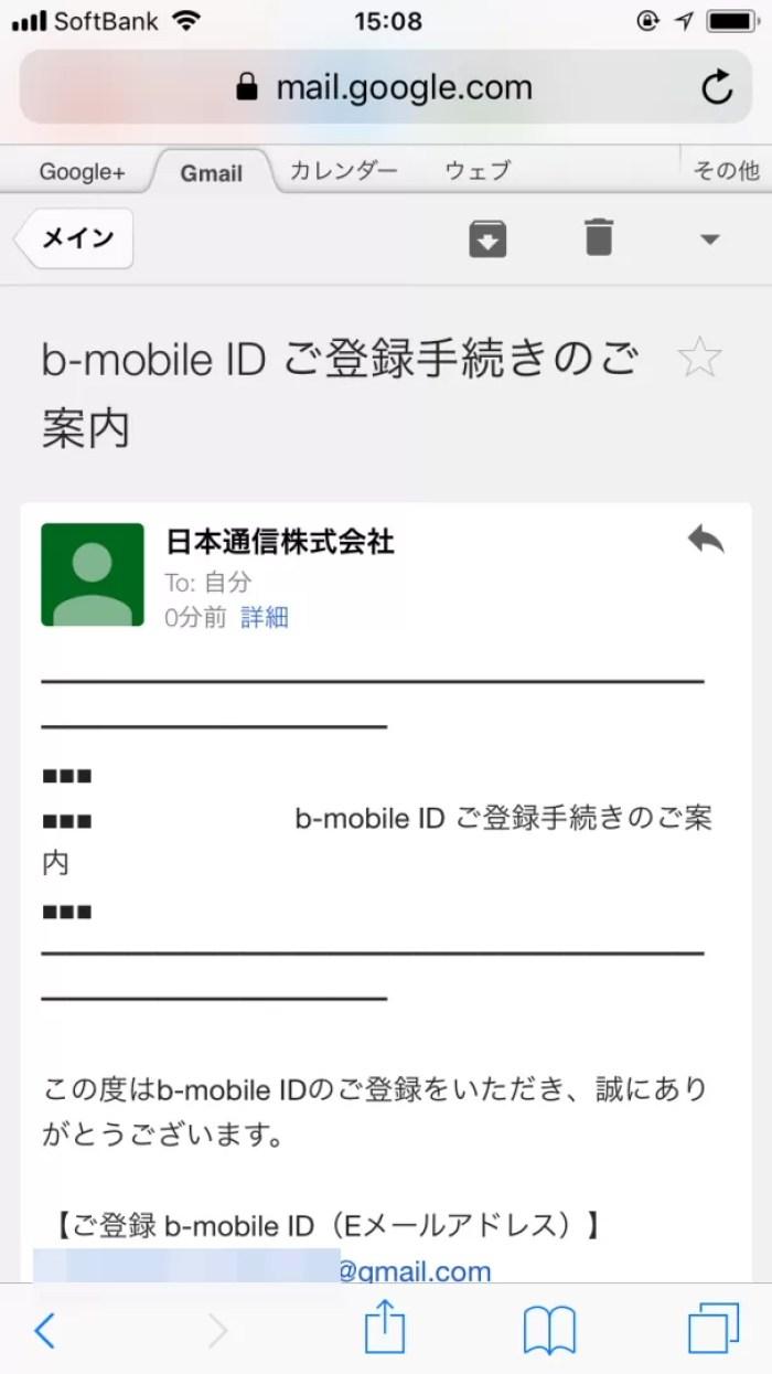b-molile IDご登録手続きのご案内