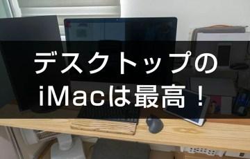 iMacは便利です!
