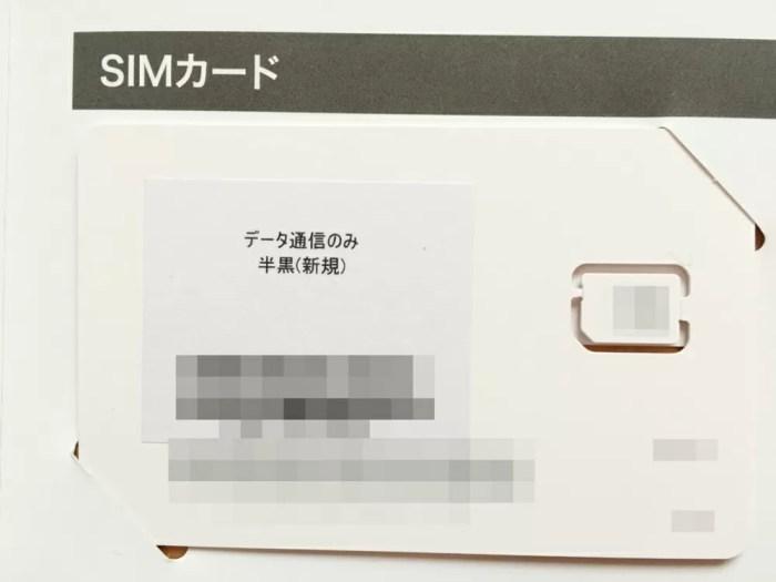 楽天モバイル:SIMカードのカード