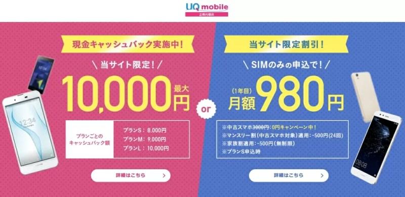 UQ mobileストア(代理店)