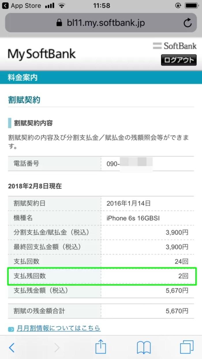 SoftbankのiPhone 6sの支払残回数