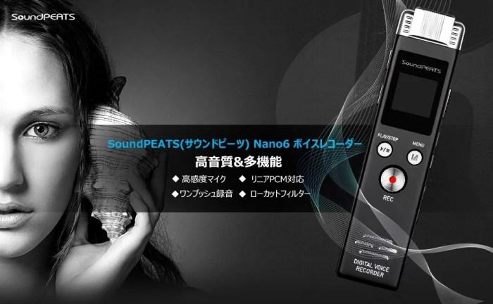 SoundPEATS(サウンドピーツ) Nano6 ボイスレコーダーの画像