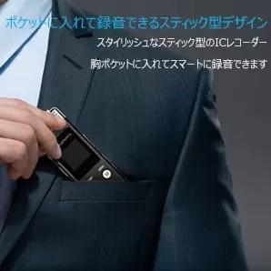 SoundPEATS(サウンドピーツ) Nano6 ボイスレコーダーをスーツのポケットに入れる画像
