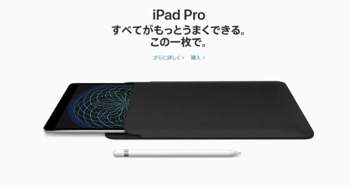 iPad Proは種類が非常に多い