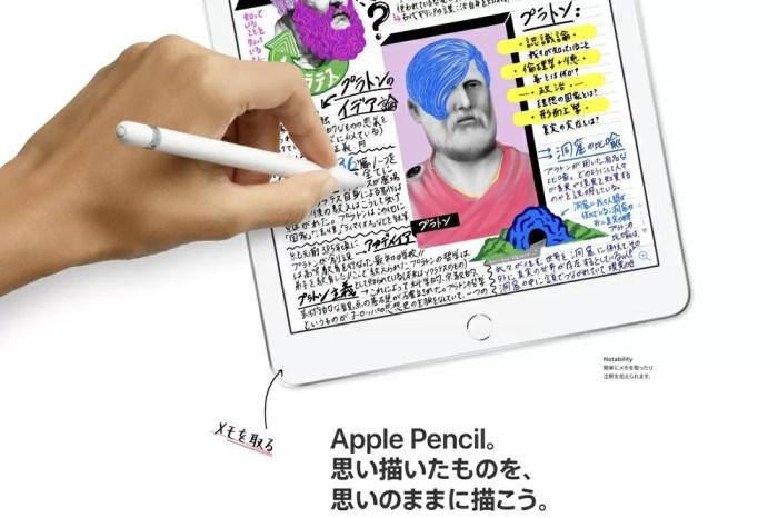 Apple Pencil対応はiPadの位置付けを変えるか