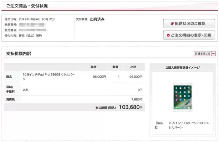購入価格は『103,680円』