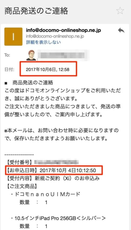 10月6日には発送された