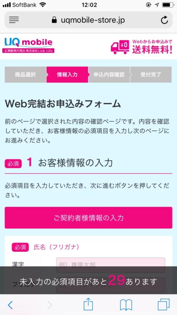 情報入力のページ