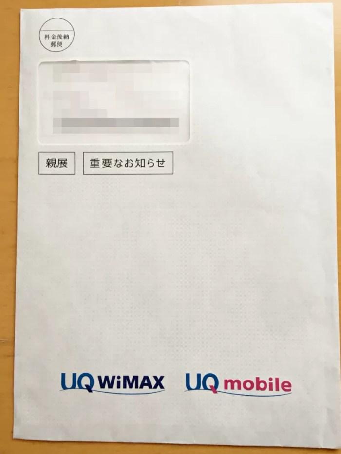 UQmobileから封筒が届く