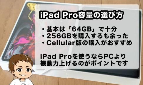 iPad Proおすすめの容量は?